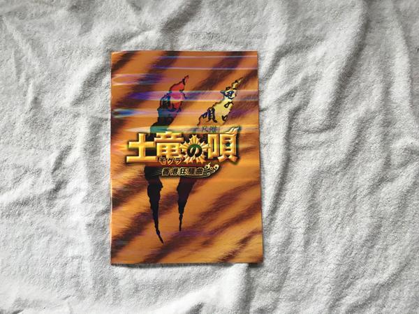 プレス「土竜の唄 香港狂騒曲」生田斗真、瑛太、本田翼、堤真一 グッズの画像