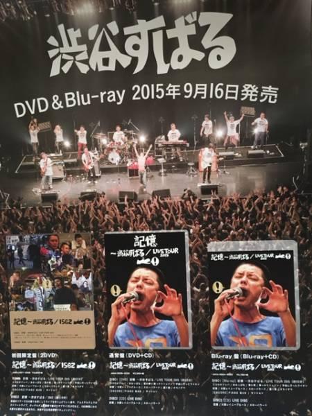 渋谷すばる LIVE TOUR 2015 告知 ポスター