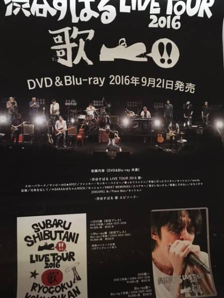渋谷すばる LIVE TOUR 2016 歌 9月21日 告知 ポスター