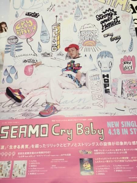 SEAMO 2007年4月18日 Cry Baby 告知 ポスター シーモ