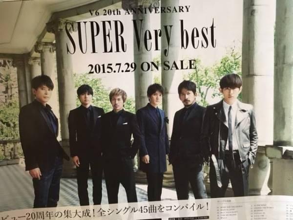 V6 アルバム SUPER Very best 2015年7月29日 告知 ポスター