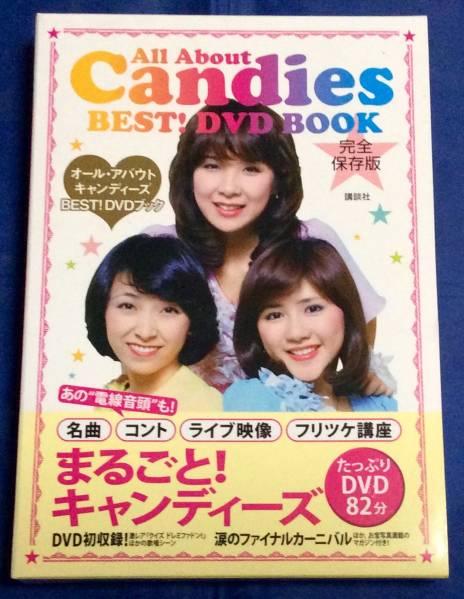 All About Candies BEST DVD BOOK キャンディーズ