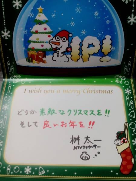 桝太一さん クリスマスカード