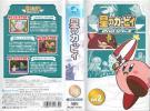 ★☆0900 星のカービィ Vol.2 2nd.シリーズ☆★