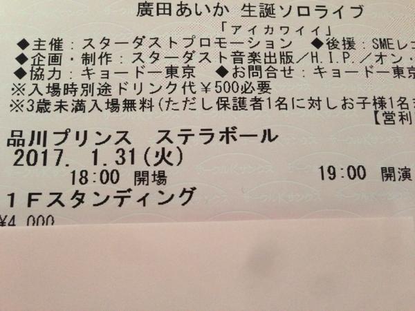 1/31 廣田あいかソロライブFC先行チケット 私立恵比寿中学