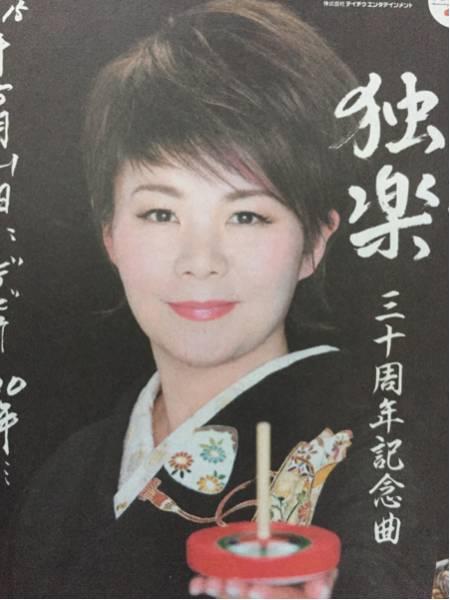 島津亜矢 掲載 新聞 2015年 「独楽」 三十周年記念曲