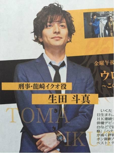 生田斗真 インタビュー掲載 新聞 2015年 TBSドラマ ウロボロス