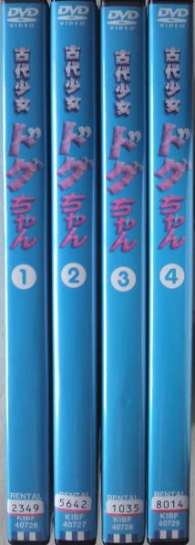 DVD R落●古代少女ドグちゃん 全4巻/谷澤恵里香 窪田正孝 グッズの画像