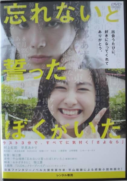 DVD R落●忘れないと誓ったぼくがいた/村上虹郎 早見あかり グッズの画像