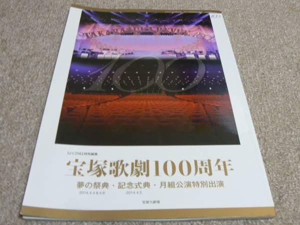 Le CINQ ル・サンク 特別編集 宝塚歌劇100周年