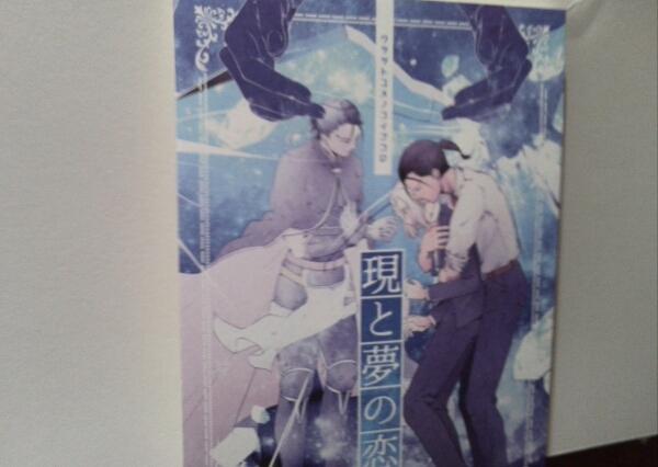 アルスラーン戦記同人誌現と夢の恋心、ダリュアルス グッズの画像