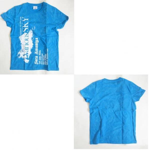 雨宮天 Various SKY Tシャツ(中野限定) trysailグッズ