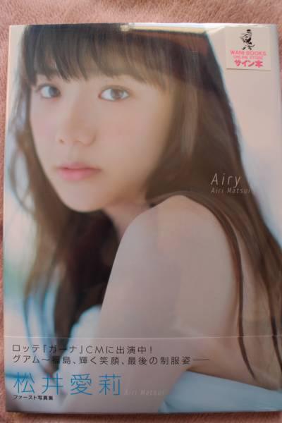 松井愛莉写真集[Airy]◆直筆サイン◆新品未開封 水着生写真付き