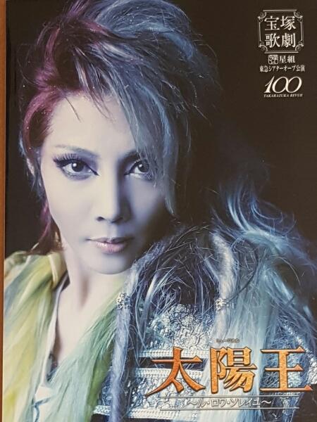 宝塚歌劇団星組公演 『太陽王』 プログラム
