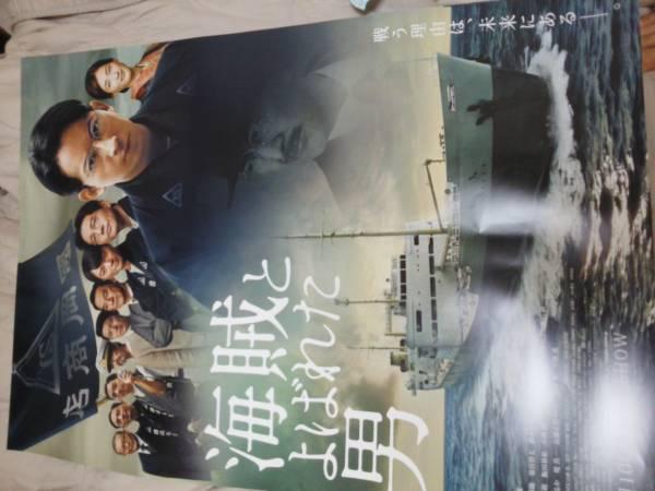岡田准一海賊とよばれた男宣伝用ポスター同じ物2枚未使用非売品 コンサートグッズの画像