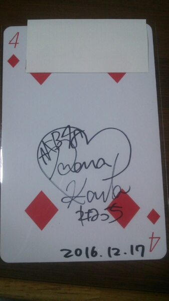 ◆AKB48 加藤玲奈◆ババ抜き 直筆サイン入りトランプ