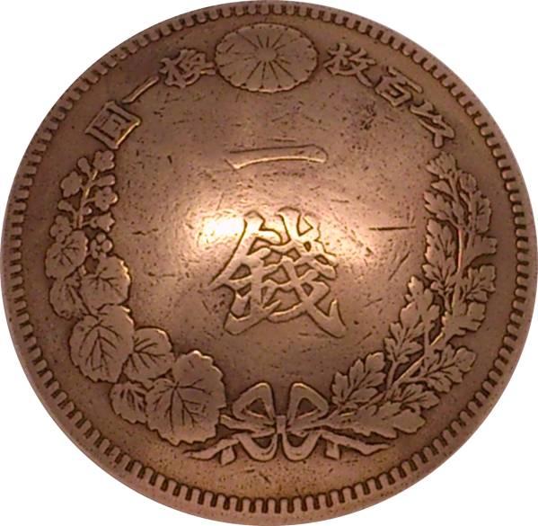 アウトレット コンチョ 古銭 竜1銭 銅貨 B ネジ式 1個_画像1