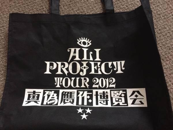 ALI PROJECT TOUR 2012 真偽贋作博覧会 ショップバッグ