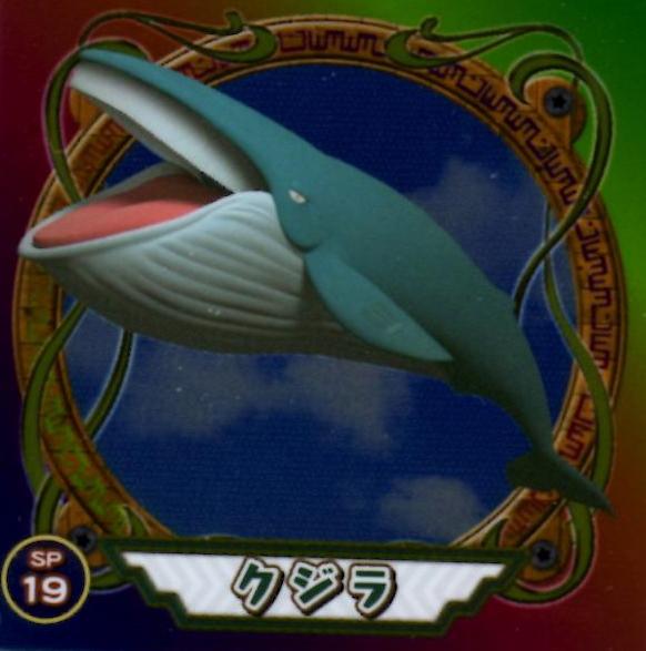 映画「妖怪ウォッチ」NEWシールコレクション・SP19クジラ