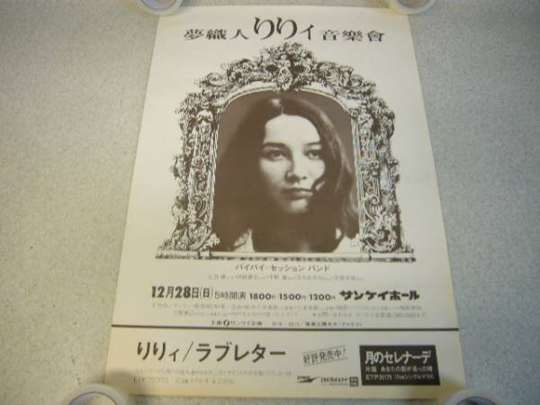 424○ポスター 夢織人 りりィ 音樂曾バイバイ・セッションバンド