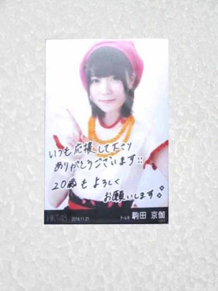 HKT48 駒田京伽 2016 生誕記念 Tシャツ生写真付 フリーサイズL ライブグッズの画像