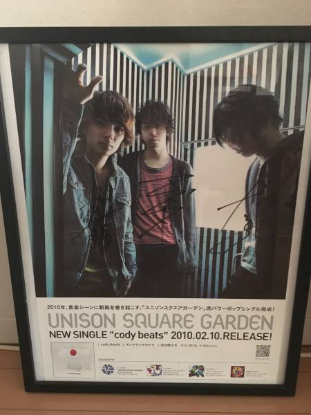 UNISON SQUARE GARDEN サイン入りポスター cody beats ライブグッズの画像