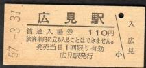 改称最終日(太多線)広見駅(現 可児駅)110円