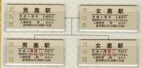 H28男鹿線全線開通100周年記念縁結び入場券(男鹿−女鹿)