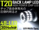 ND5RC ロードスター バックランプ LED T20 48W 6000K ホワイト 白 純正交換☆