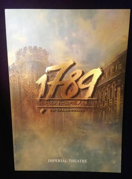 送料込 帝国劇場 「1789」パンフレット凰稀かなめ・夢咲ねね