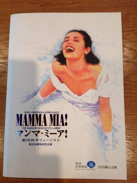 劇団四季 マンマ・ミーア! パンフレット 2002年 こけら落とし
