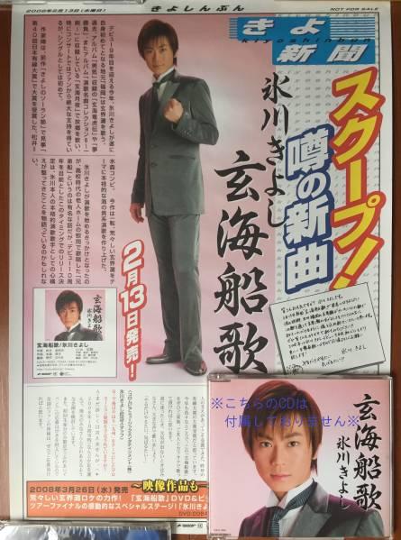 氷川きよし - 「きよ新聞」 玄海船歌 2008年2月13日号