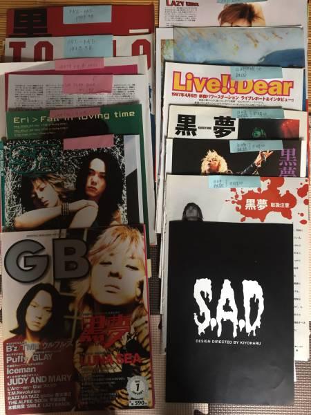 黒夢 - 1996~1998 雑誌13冊分 100ページ S・A・Dアクセカタログ ライブグッズの画像