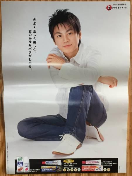氷川きよし - ムヒのポスター (非売品・レア!!!) コンサートグッズの画像