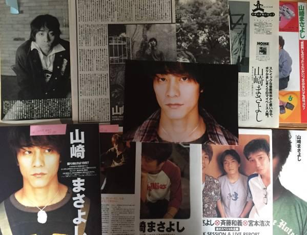 山崎まさよし - 1997年 切り抜き 29ページ (レア!!!) ライブグッズの画像