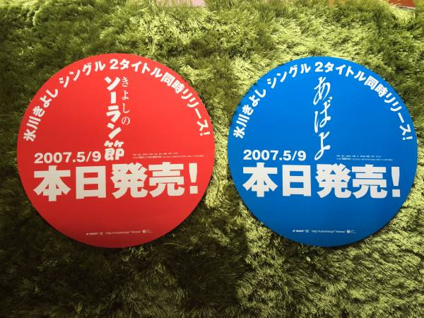 氷川きよし - きよしのソーラン節 あばよ 紙パネル (非売品・レア!!!) コンサートグッズの画像