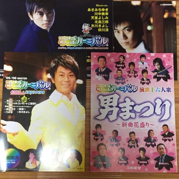新生堂 - 歌謡カーニバル4冊セット(2005~2007年分) 氷川きよし他