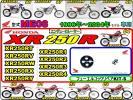 XR250R 型式ME08 1996年~2004年モデル 【フュ-エルコックリペアKIT-S】ー【1セット】ー【新品】ー【日本製】ー【高シール性】