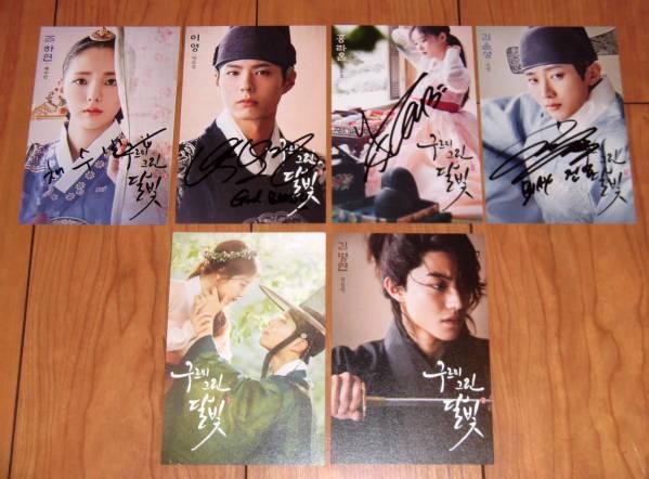 パク・ボゴム他◆韓国ドラマ「雲が描いた月明かり」カード◆直筆