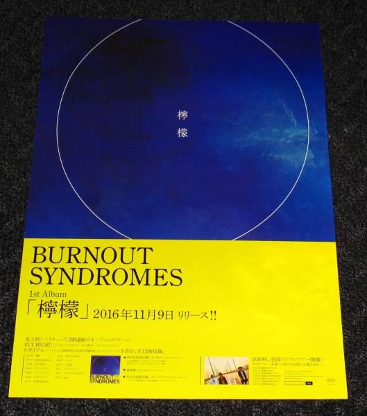 BURNOUT SYNDROMES [檸檬] 告知ポスター