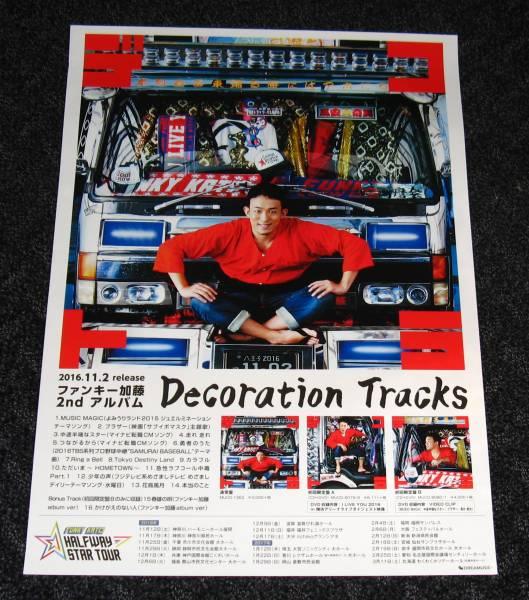 ファンキー加藤 [Decoration Tracks] 告知ポスター