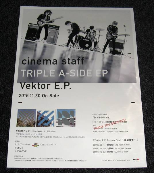cinema staff [Vektor E.P. ] 告知ポスター