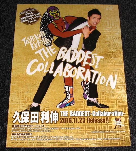 久保田利伸 [THE BADDEST~Collaboration~] 告知ポスター
