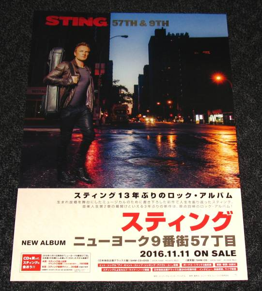 スティング Sting [ニューヨーク9番街57丁目] 告知ポスター