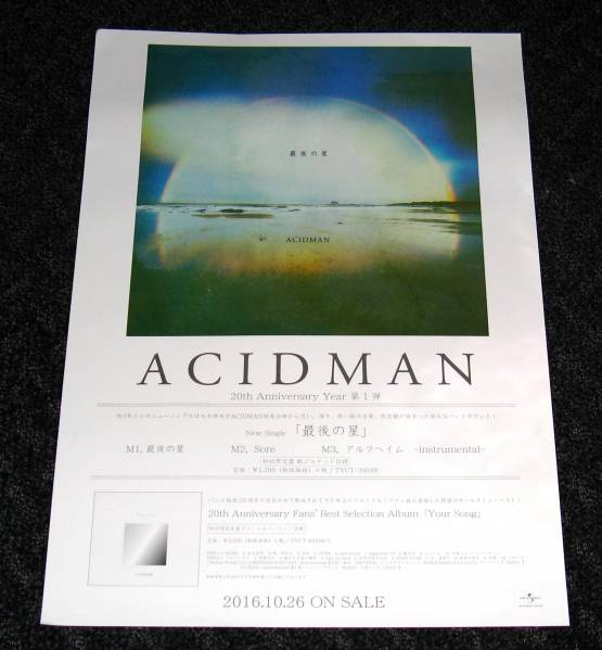 ACIDMAN [最後の星] 告知ポスター