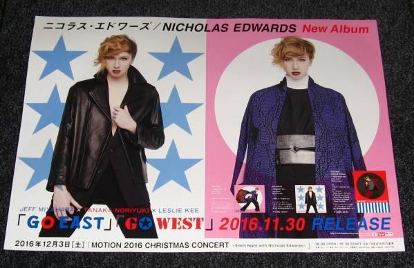 ニコラス・エドワーズ [GO EAST / GO WEST] 告知ポスター