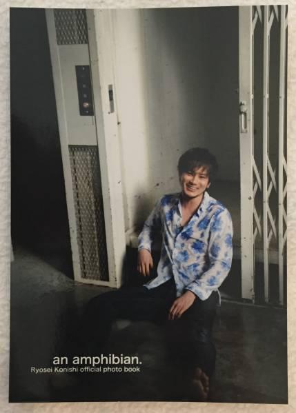 小西遼生 公式ブロマイド 生写真1 牙狼 GARO
