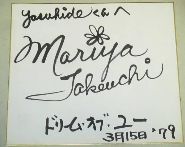 竹内まりや 直筆サイン色紙/ドリームオブユー コンサートグッズの画像