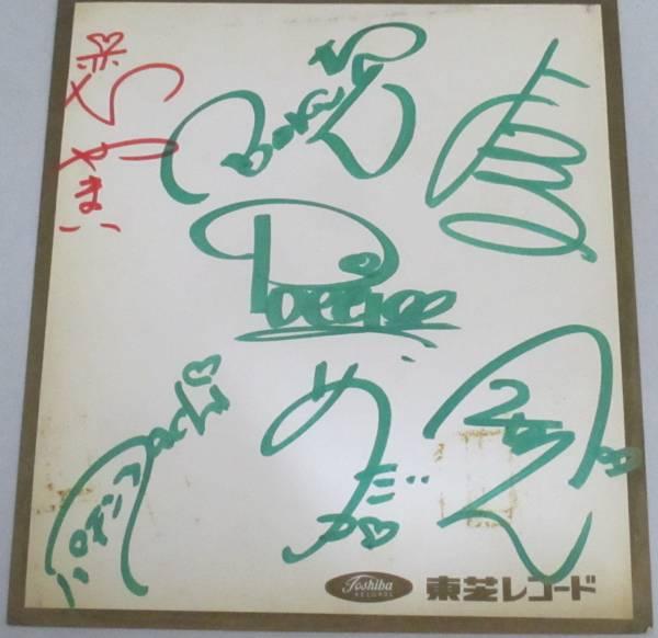 `70年代アイドルグループ ポピーズ 直筆サイン色紙/恋やまい