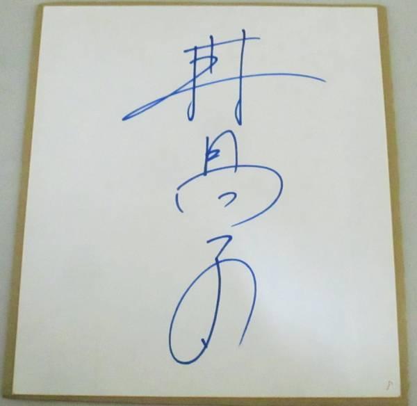 森昌子 直筆サイン